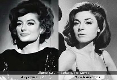 Анук Эме и Энн Бэнкрофт