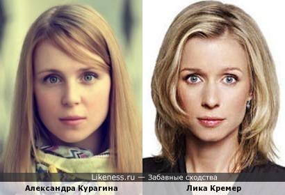 Лика Кремер и Александра Курагина