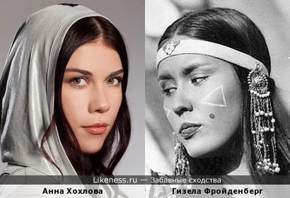 Анна Хохлова и Гизела Фройденберг