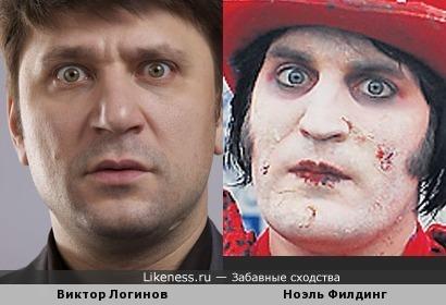 Виктор Логинов и Ноэль Филдинг