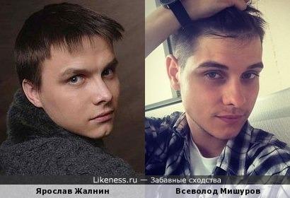 Ярослав Жалнин и Всеволод Мишуров