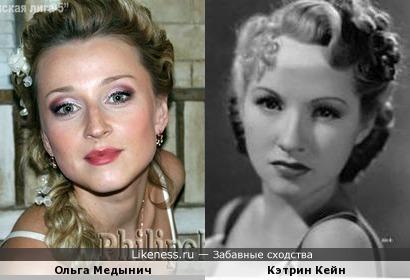 Ольга Медынич и Кэтрин Кейн