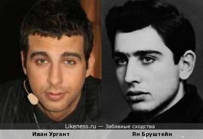 Иван Ургант и Ян Бруштейн