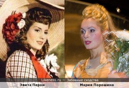 Эвита Перон и Мария Порошина