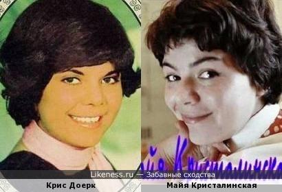Майя Кристалинская и Крис Доерк