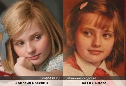 Эбигейл Бреслин и Катя Лычева