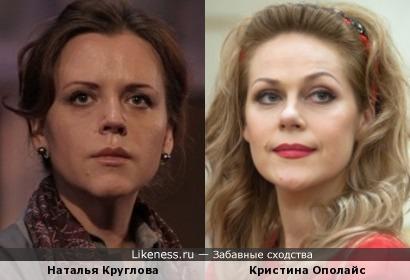 Актриса Наталья Круглова и оперная дива Кристина Ополайс