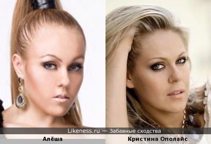 Алёша и Кристина Ополайс