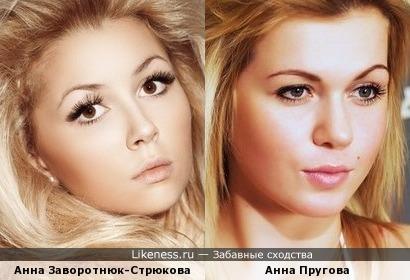 Анна Заворотнюк-Стрюкова