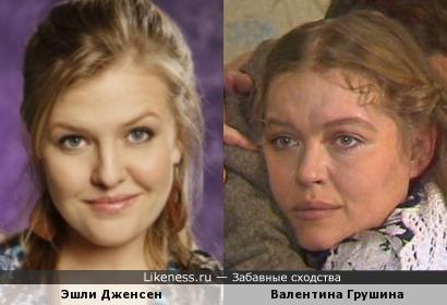 Эшли Дженсен и Валентина Грушина