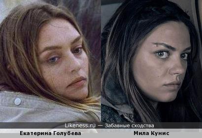 Екатерина Голубева и Мила Кунис