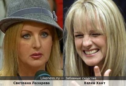 Светлана Лазарева и Хелен Хант