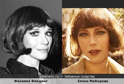 Фенелла Филдинг и Елена Майорова