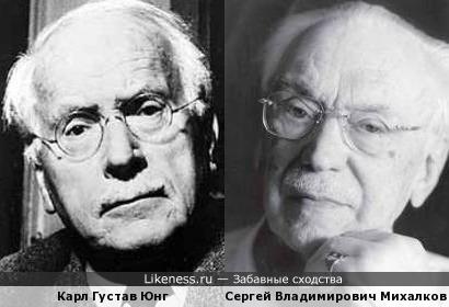 Михалков Сергей Владимирович и Карл Густав Юнг