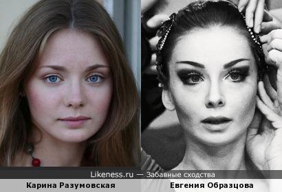 Карина Разумовская и Евгения Образцова