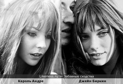 Джейн Биркин и Кароль Андре