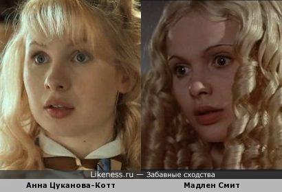 Анна Цуканова и Мадлен Смит