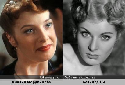 Амалия Мордвинова (Гольданская) и Белинда Ли