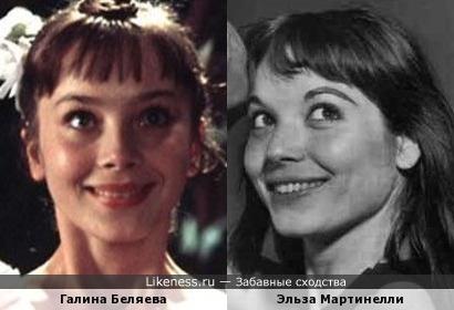 Галина Беляева и Эльза Мартинелли