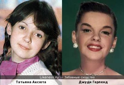 Татьяна Аксюта и Джуди Гарленд