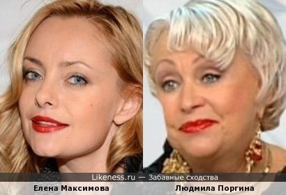 Елена Максимова и Людмила Поргина
