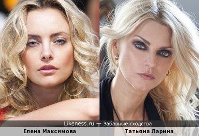 Елена Максимова и Татьяна Ларина