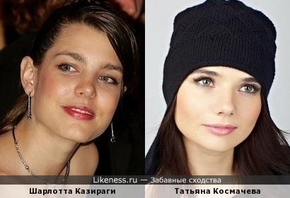 Шарлотта Казираги и Татьяна Космачева