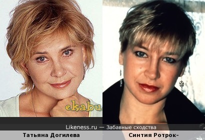 Татьяна Догилева и Синтия Ротрок - есть что-то общее ))