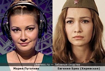 Мария Пугачева и Евгения Брик (Хиривская)