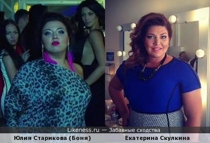 Юлия Старикова (Боня из дуэта) и Екатерина Скулкина