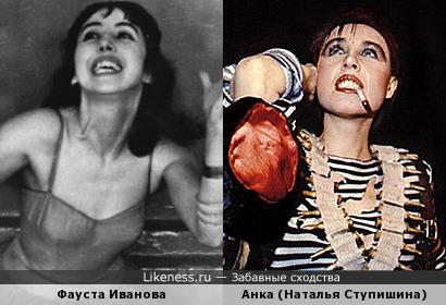 Анка (Наталья Ступишина) и балерина Фауста Иванова (Хачатурян)