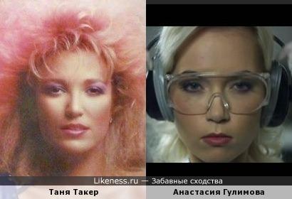 Анастасия Гулимова и Таня Такер