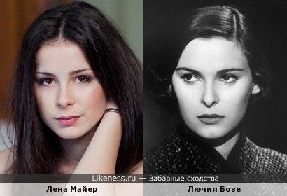 Лючия Бозе и Лена Майер