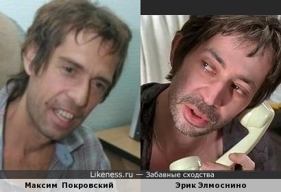 Эрик Элмоснино в образе и Максим Покровский