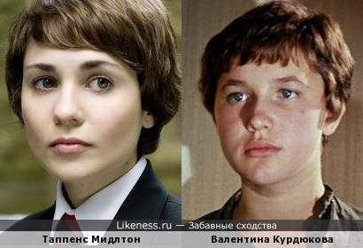 Таппенс Мидлтон и Валентина Курдюкова (Ксанка)