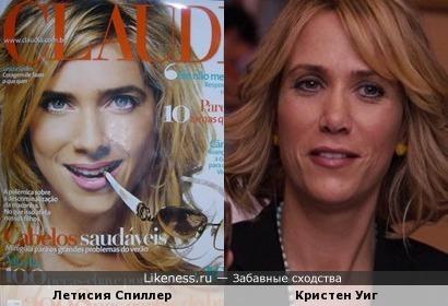 Летисия Спиллер и Кристен Уиг