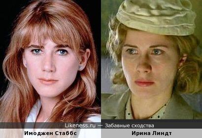 Ирина Линдт и Имоджен Стаббс