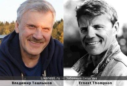 Владимир Ташлыков и Эрнест Томпсон