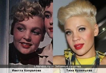 Иветта Капралова и Тина Кузнецова