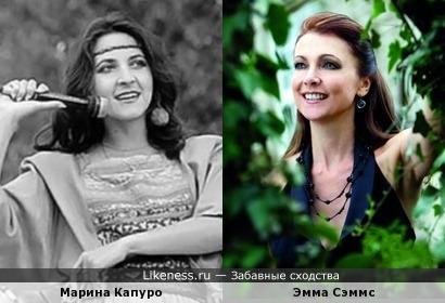 Марина Капуро и Эмма Сэммс