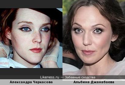 Александра Черкасова и Альбина Джанабаева
