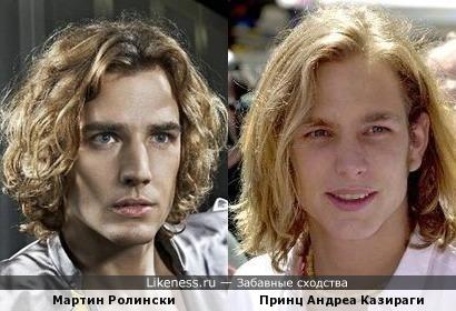 Мартин Ролински и Принц Андреа Казираги: кудри вьются до лица, люблю прЫнца-молодца