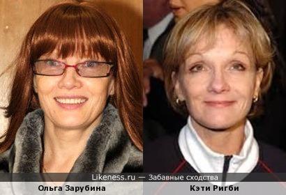 Ольга Зарубина и Кэти Ригби