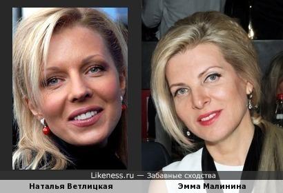 Ветлицкая на этот фото похожа на Эмму Малинину