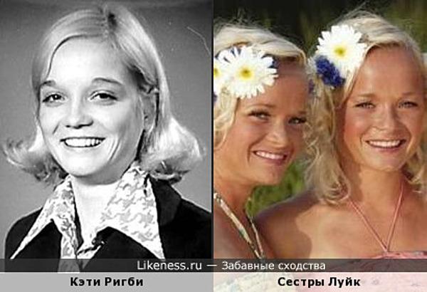 Кэти Ригби похожа на сестер-тройняшек из Эстонии (поместились только две)