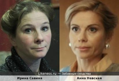 Анна Невская похожа на Ирину Савину