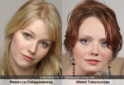 Мелисса Сейджмиллер и Юлия Тельпухова