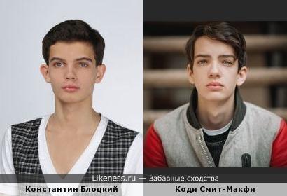 Коди Смит-Макфи и Константин Блоцкий
