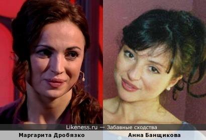 Маргарита Дробязко и Анна Банщикова