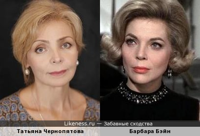Татьяна Чернопятова и Барбара Бэйн